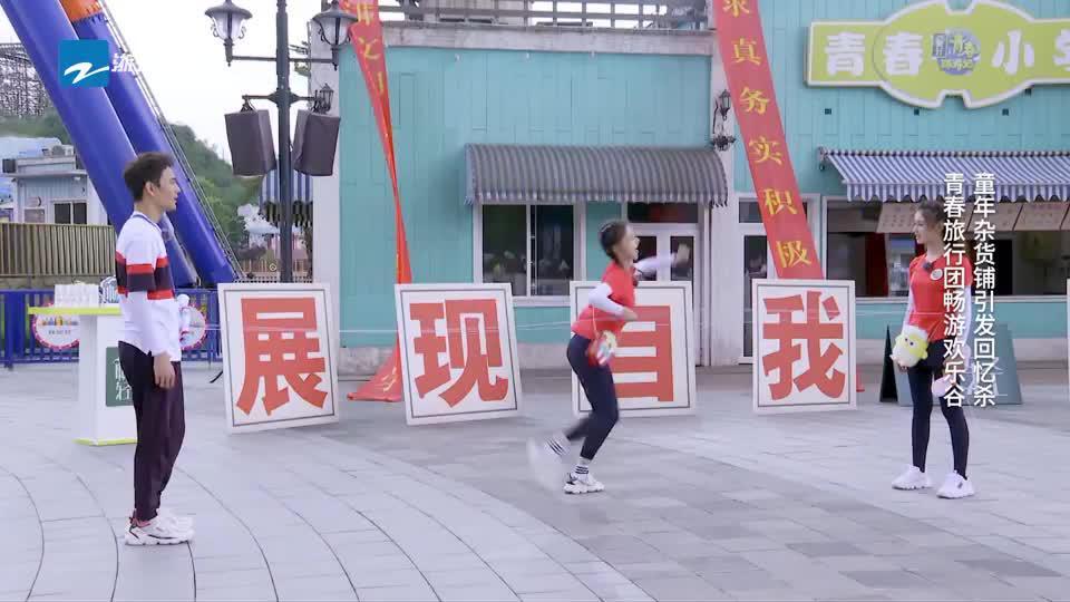 王凯范丞丞杨迪齐聚欢乐谷,童年杂货铺引发回忆
