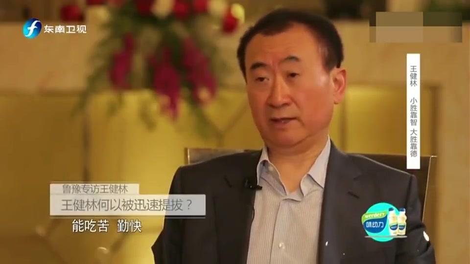 王健林告诉你,什么样的人可以被迅速提拔!