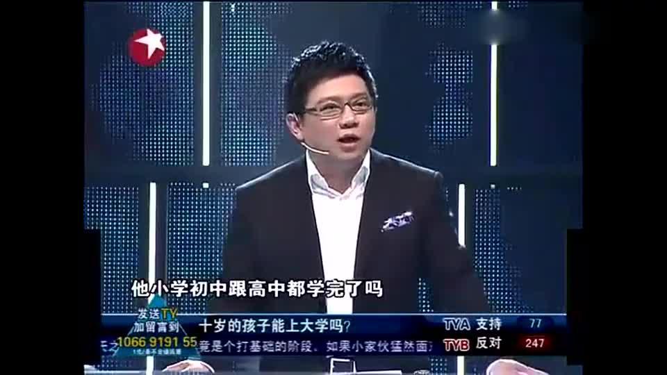 中国十岁神童小学上了两天半,初中一年,高中一个月,直接考大学