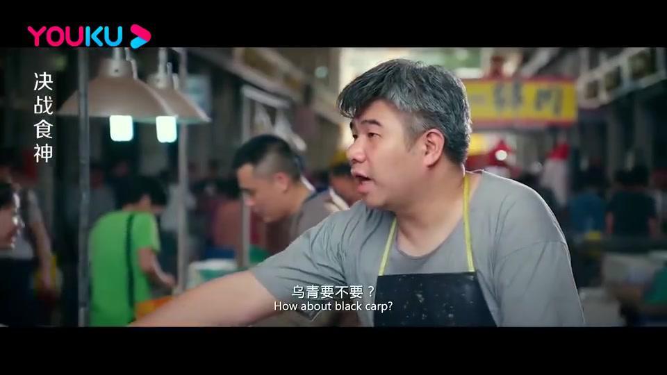 喜剧:米其林大厨和小厨师在菜市场争鱼,老板一刀解决问题