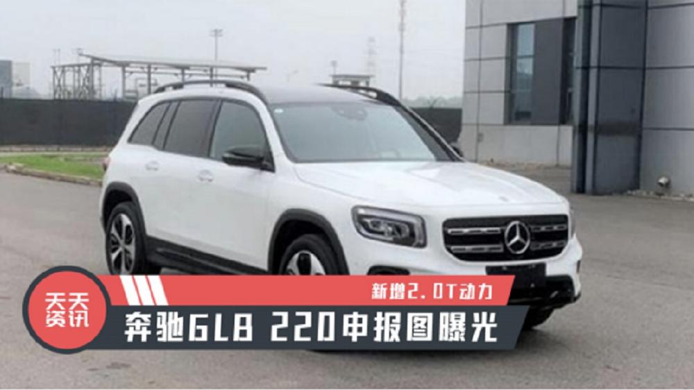 视频:【天天资讯】新增2.0T动力,奔驰GLB 220申报图曝光