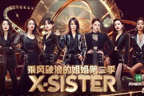 《浪姐2》成团名单:那英C位,杨钰莹逆袭,张柏芝没入围不遗憾