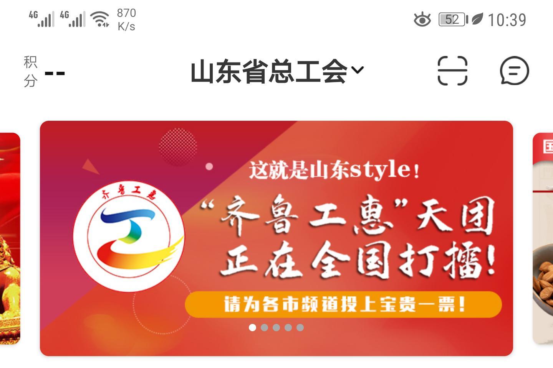 山东省援疆指挥部联合省总工会助力'六稳''六保'促进消费扶贫
