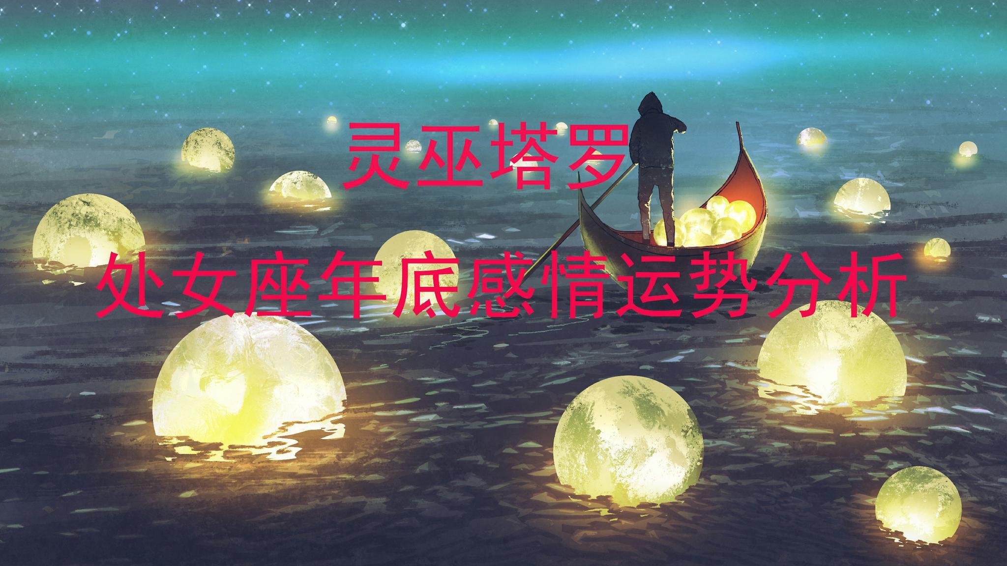 灵巫塔罗:处女座年底运势,对世界充满好奇,得到就不会珍惜