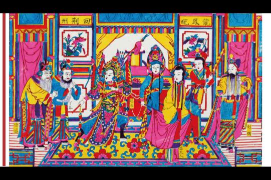 济南市历城区博物馆将举办《入画染春烟——女性主题年画展》