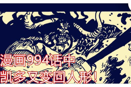 海贼王994话:山治与甚平开启抢怪模式,凯多又变回原始的形态