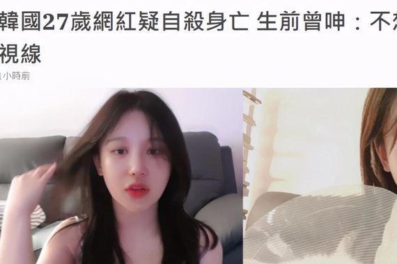 痛心!韩国著名女网红自杀上热搜,凌晨现身发文:为错发遗书道歉
