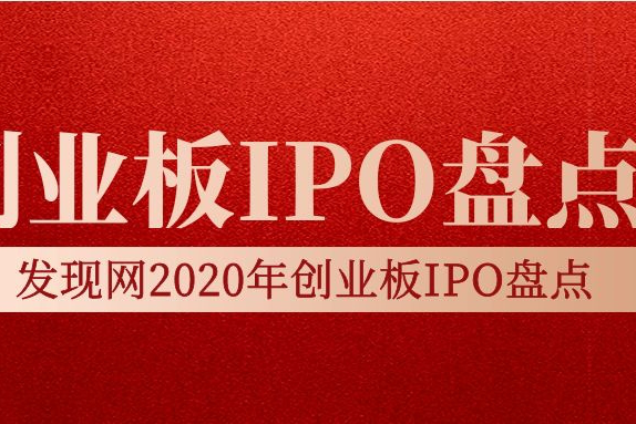 """2020年创业板IPO盘点:募资总额近900亿""""注册制""""来势凶猛"""