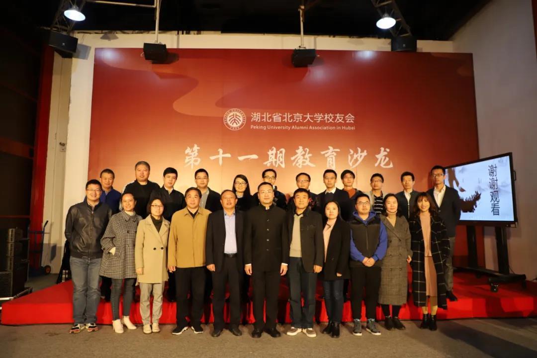提高认识 重铸思考:湖北省北大校友会举办第十一期教育沙龙活动