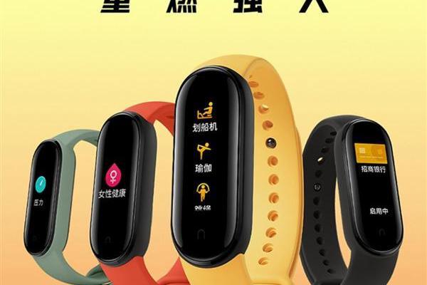 """小米手环5开启预约;""""乐视""""等 1300 多个商标被拍卖"""