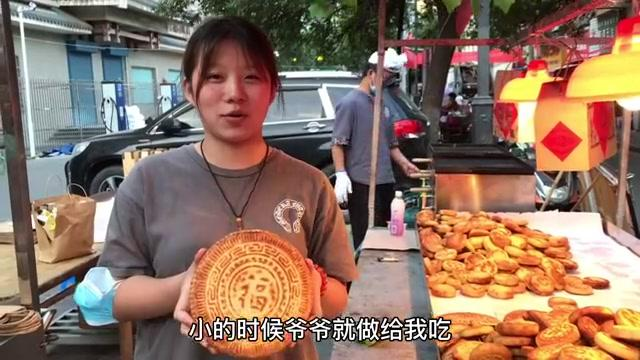 西安街头现做现卖陕北月饼,陕北摊主唱着陕北民歌卖陕北月饼