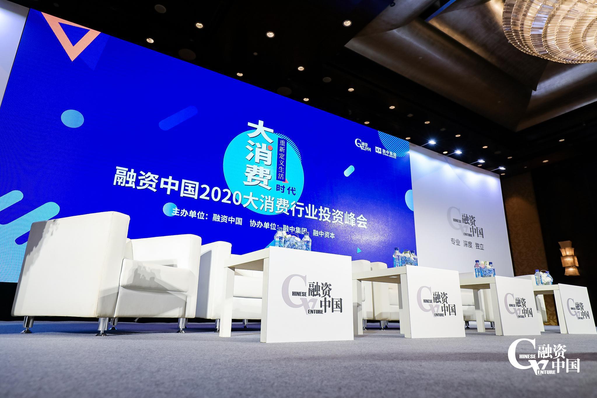 融资中国2020大消费行业投资峰会嘉宾金句集锦