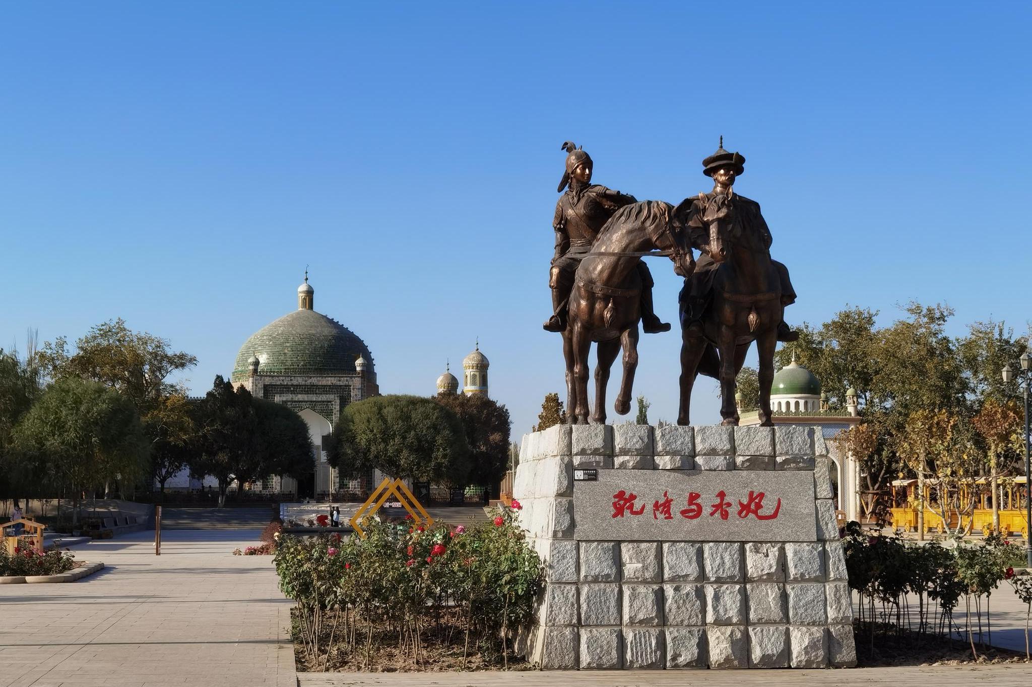 思窝甜酸甜酸MM:新疆旅游打卡香妃园景区
