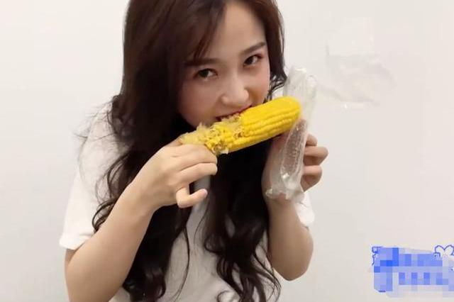 虞书欣不顾唇妆,涂着口红啃玉米,镜头放大玉米粒,是我没见识