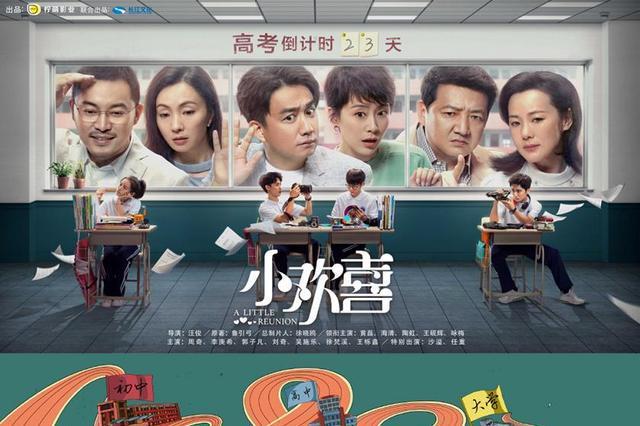 《小欢喜》姊妹篇《小舍得》开机 宋佳佟大为蒋欣李佳航领衔主演