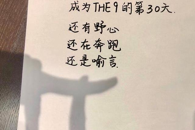 THE9手写信曝光,其他成员都用简单白纸,唯独1人用黑色花纹卡纸