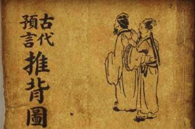 《推背图》中一幅妇人击鼓的画就预测武则天会称帝,可信吗?