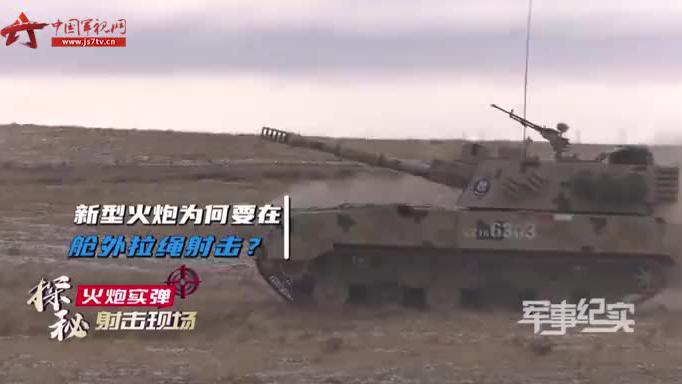 新型火炮走上朱日和训练场 舱外拉绳射击的背后另有用意