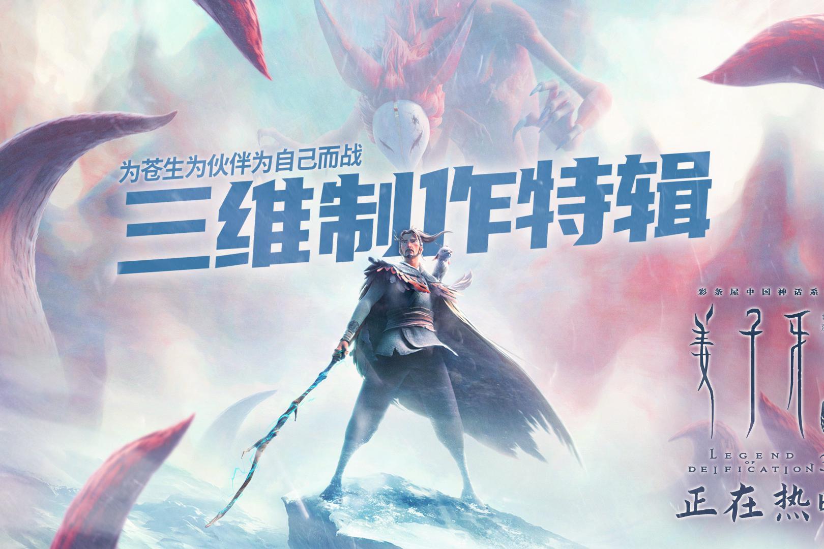电影《姜子牙》今日上映!票房破1.6亿创动画电影首日票房新纪录
