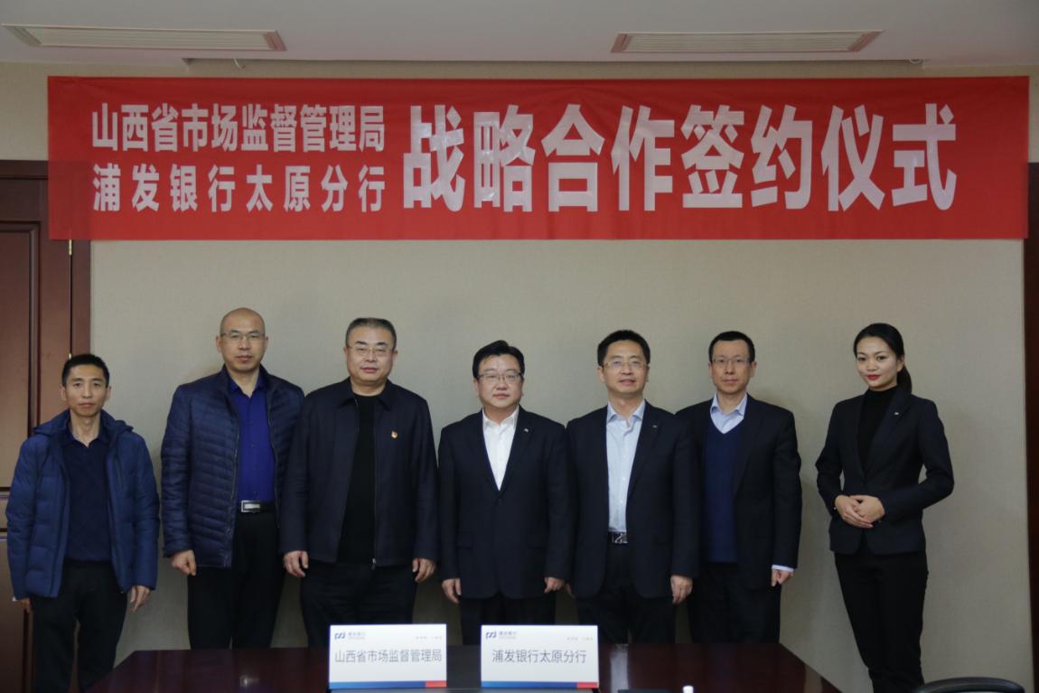 浦发银行太原分行与山西省市场监督管理局举行战略合作签约仪式