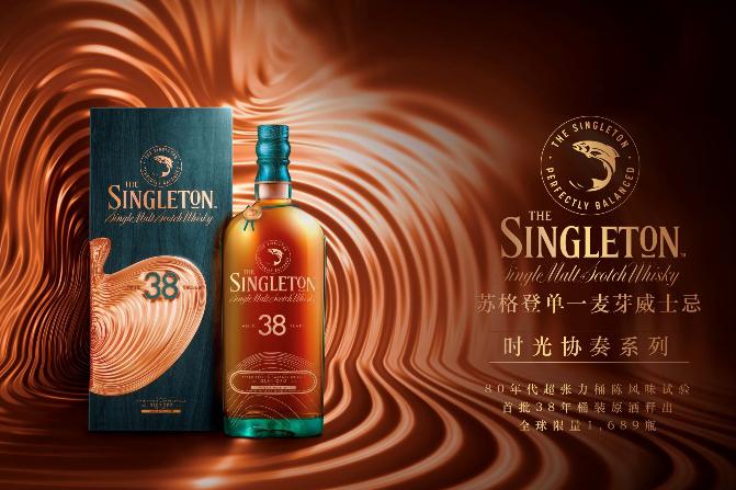 苏格登《时光协奏系列》首章38年单一麦芽威士忌全球发布