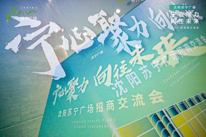 沈阳苏宁广场携旗下苏宁易购、家乐福,开启太原街智慧零售未来!
