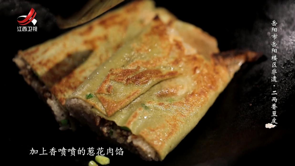 非遗美食:岳阳市岳阳楼区非遗美食——二两香豆皮