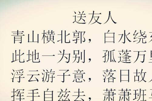 李白的一首精彩绝伦的送别诗,值得一品,最后一句超越经典!
