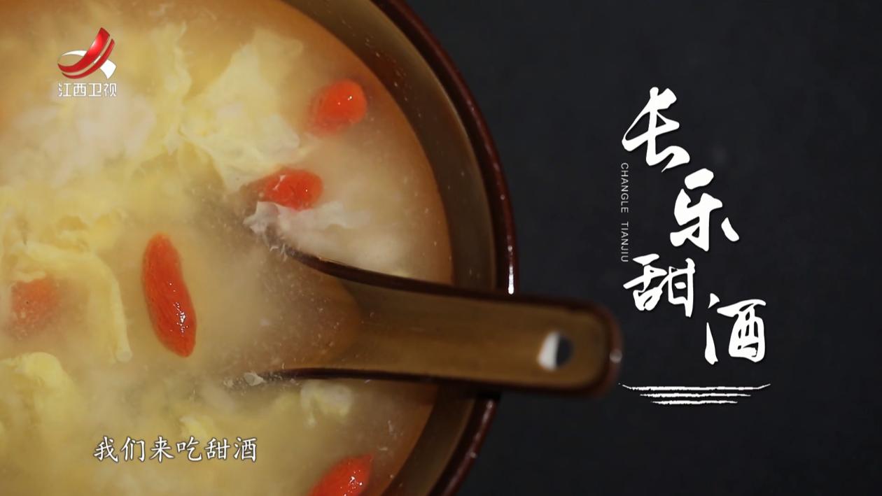 非遗美食:岳阳市非遗美食——长乐甜酒