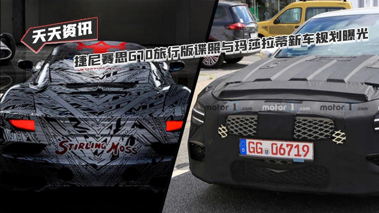 【天天资讯】捷尼赛思G70旅行版谍照与玛莎拉蒂新车规划曝光
