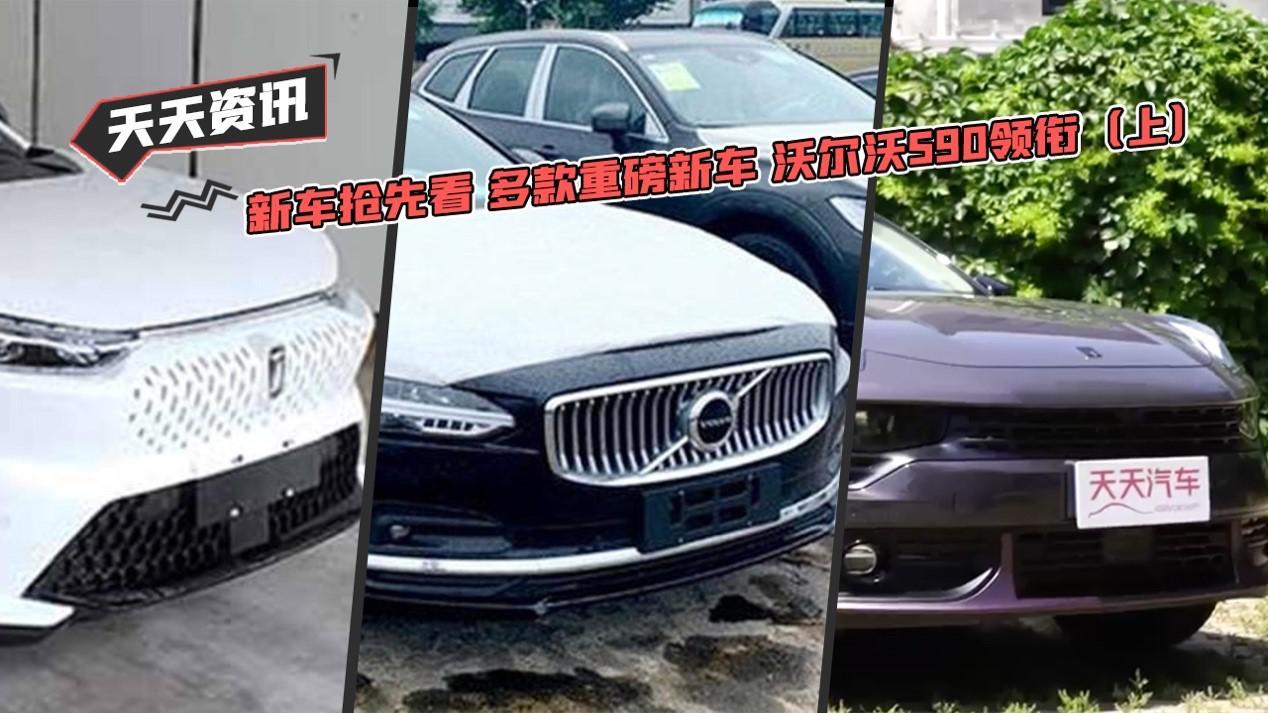 【天天资讯】新车抢先看 多款重磅新车 沃尔沃S90领衔(上)