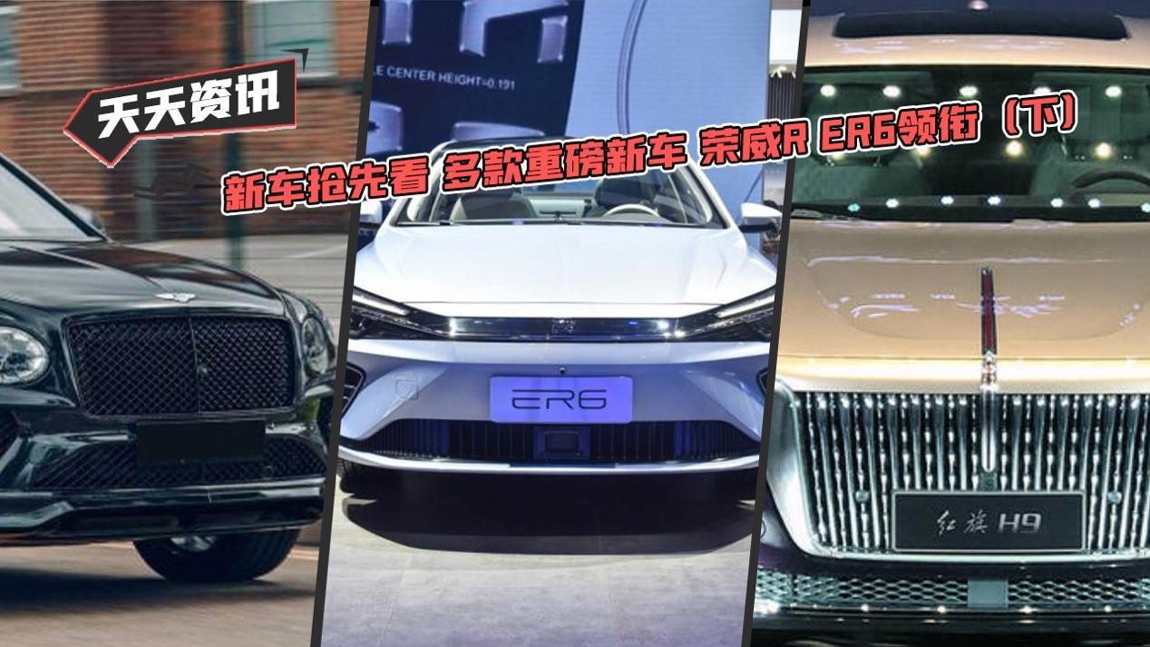 【天天资讯】新车抢先看 多款重磅新车 荣威R ER6领衔(下)