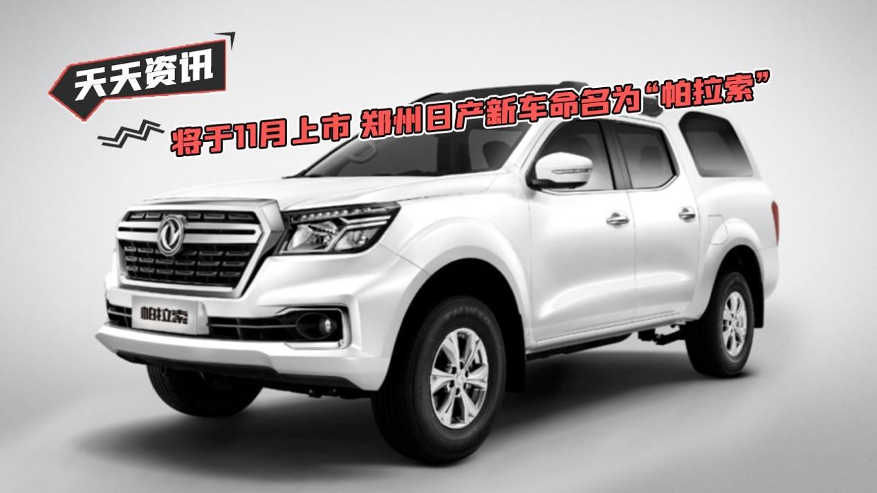 """【天天资讯】将于11月上市 郑州日产新车命名为""""帕拉索"""""""
