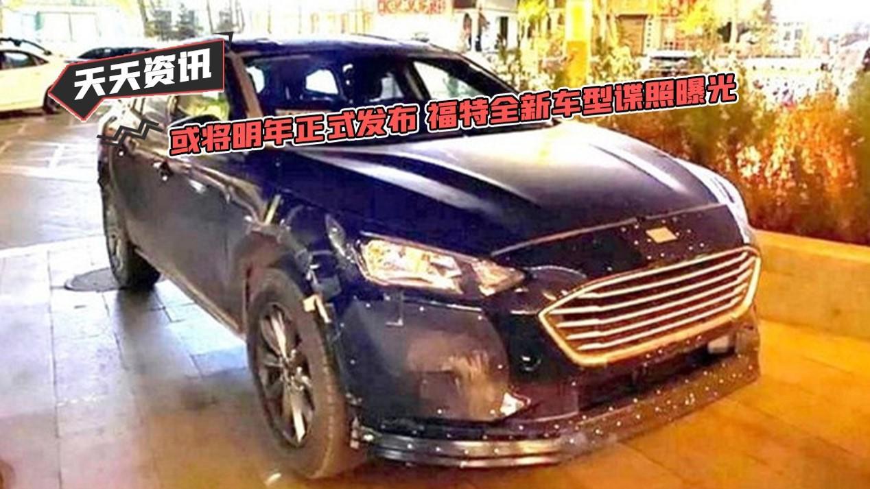 【天天资讯】或将明年正式发布 福特全新车型谍照曝光