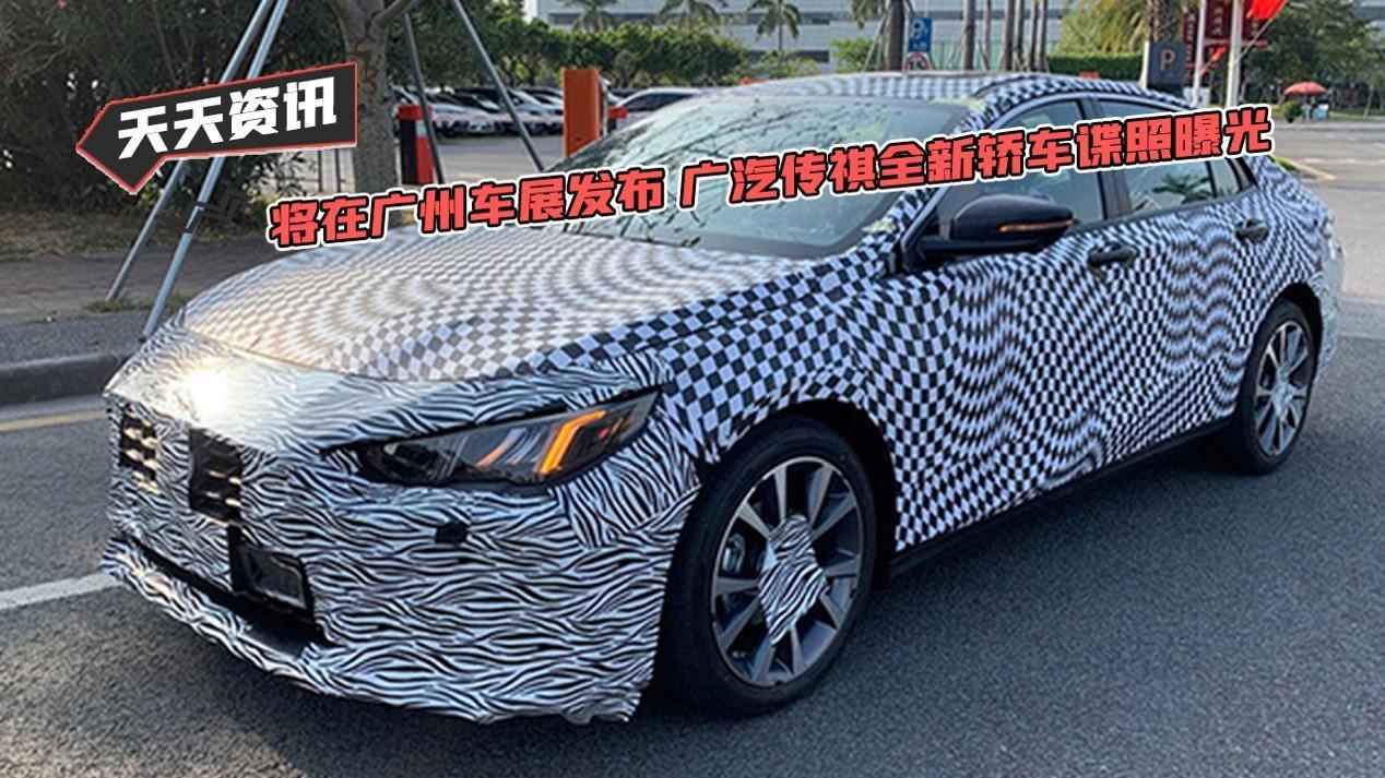 【天天资讯】将在广州车展发布 广汽传祺全新轿车谍照曝光