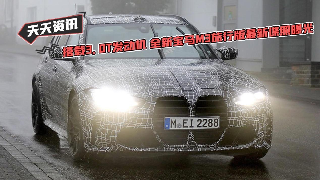 【天天资讯】搭载3.0T发动机 全新宝马M3旅行版最新谍照曝光