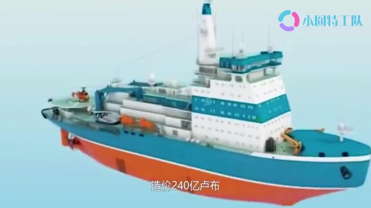 举世无双的核动力破冰舰,造价240亿卢布,连俄罗斯都吃不消