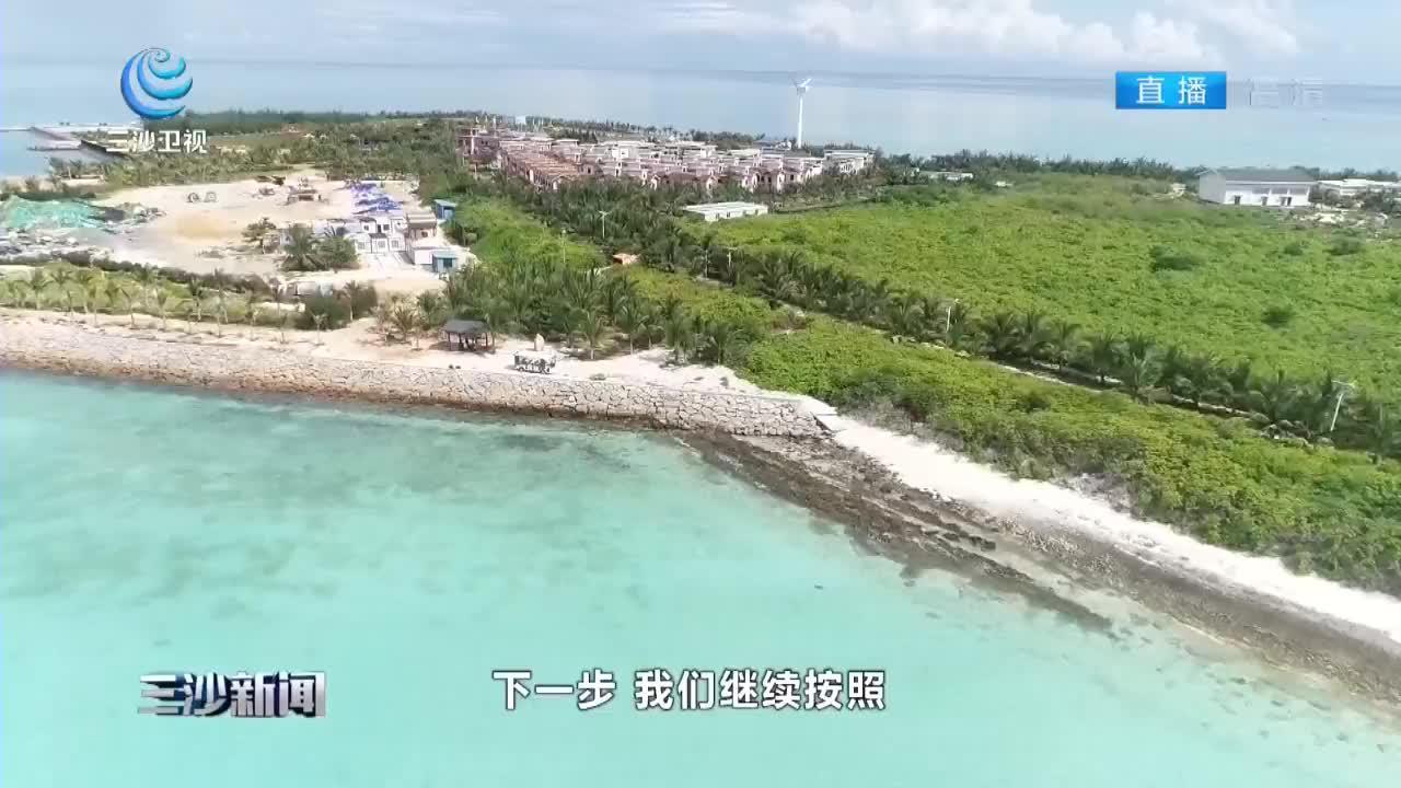 三沙:坚持绿色发展理念 打造海南璀璨明珠
