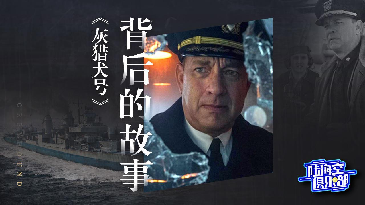 陆海空俱乐部:近年来最优秀的海战电影《灰猎犬号》背后的故事