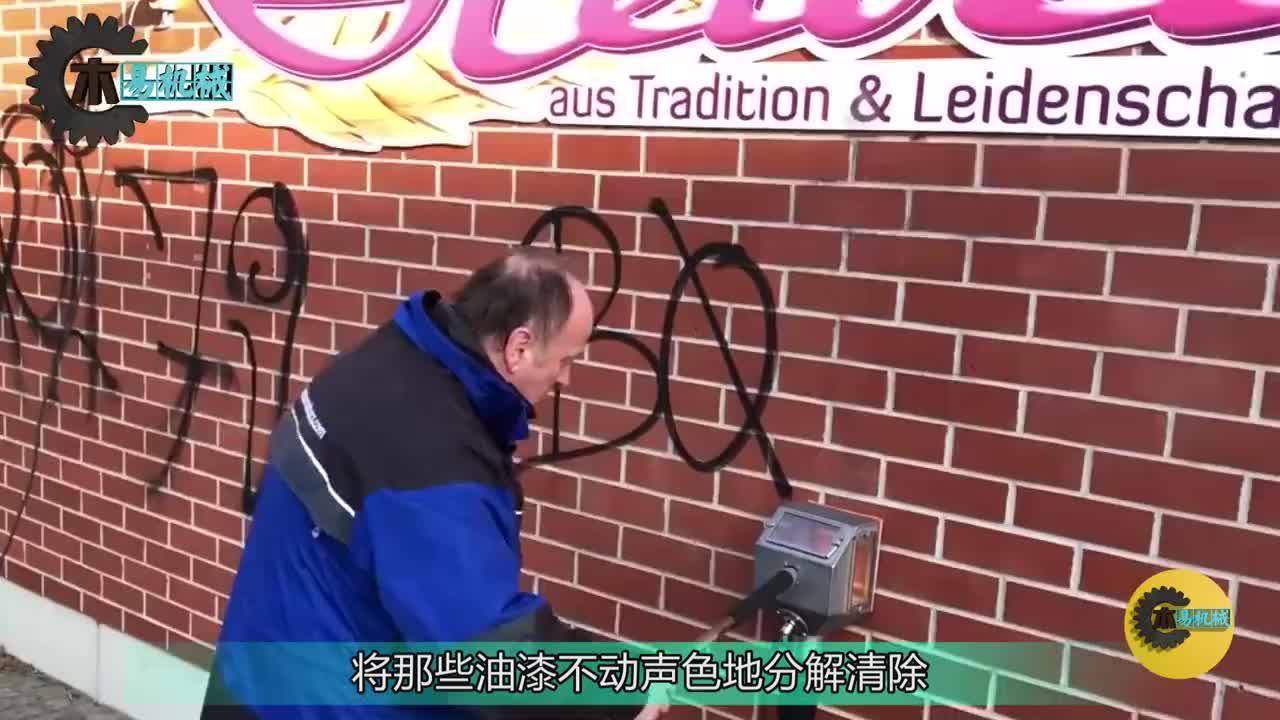 """老外制造墙用""""吸尘器"""",专治城市牛皮癣,环保不伤墙体"""