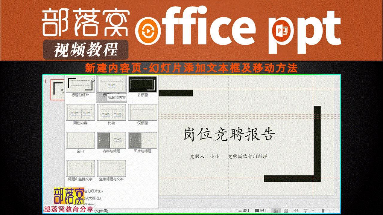 ppt新建内容页视频:幻灯片添加文本框及移动方法