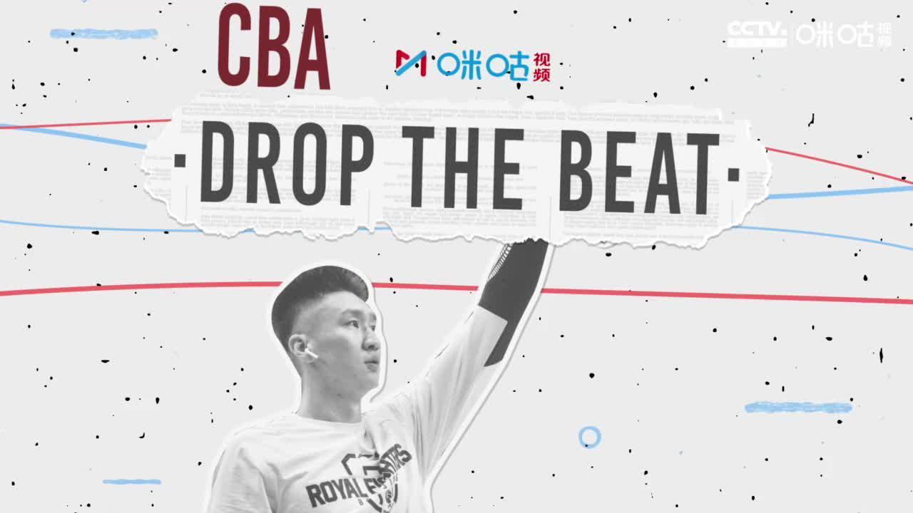 【CBA球员在听什么歌Ⅱ】阿不都孙铭徽嘻哈范 老马张镇麟有故事