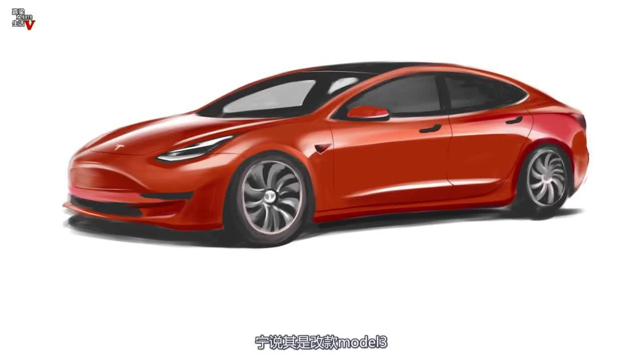 【手绘说车】特斯拉model3终于改款了