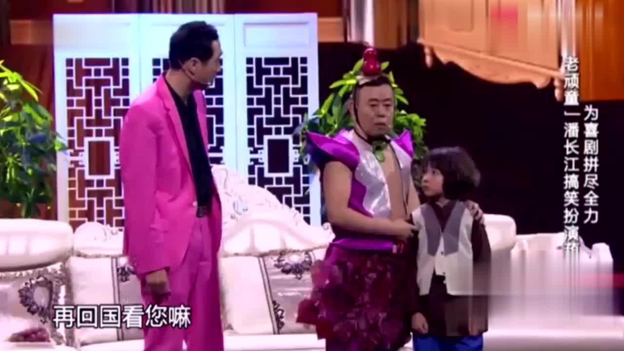 """潘长江认""""女儿"""",儿子看到吃醋,俩人搞笑对话满满的醋意"""