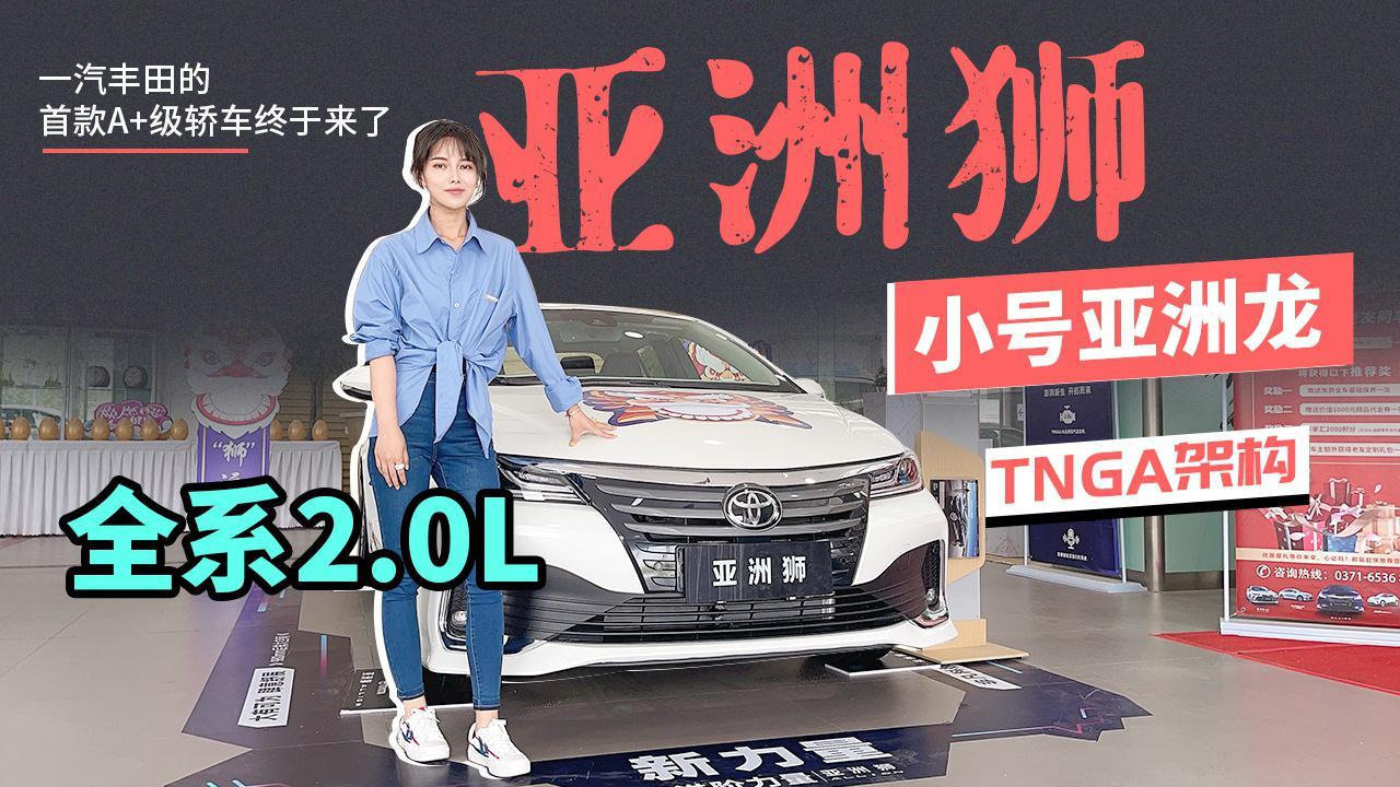 视频:【女巫筛车】一汽丰田的首款A+级轿车终于来了——亚洲狮