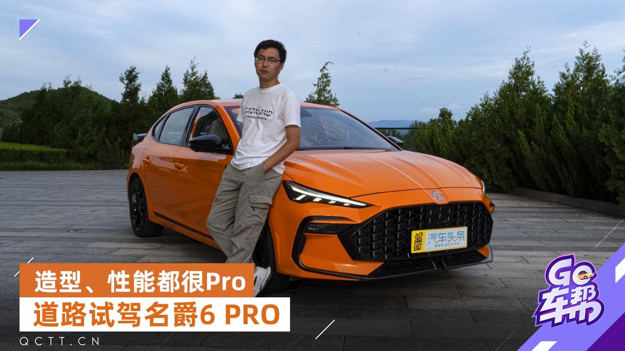 视频:造型、性能都很Pro,道路试驾名爵6 PRO