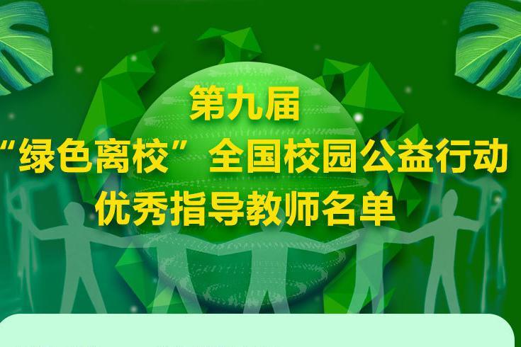 """第九届""""绿色离校""""全国校园公益行动评选结果揭晓"""
