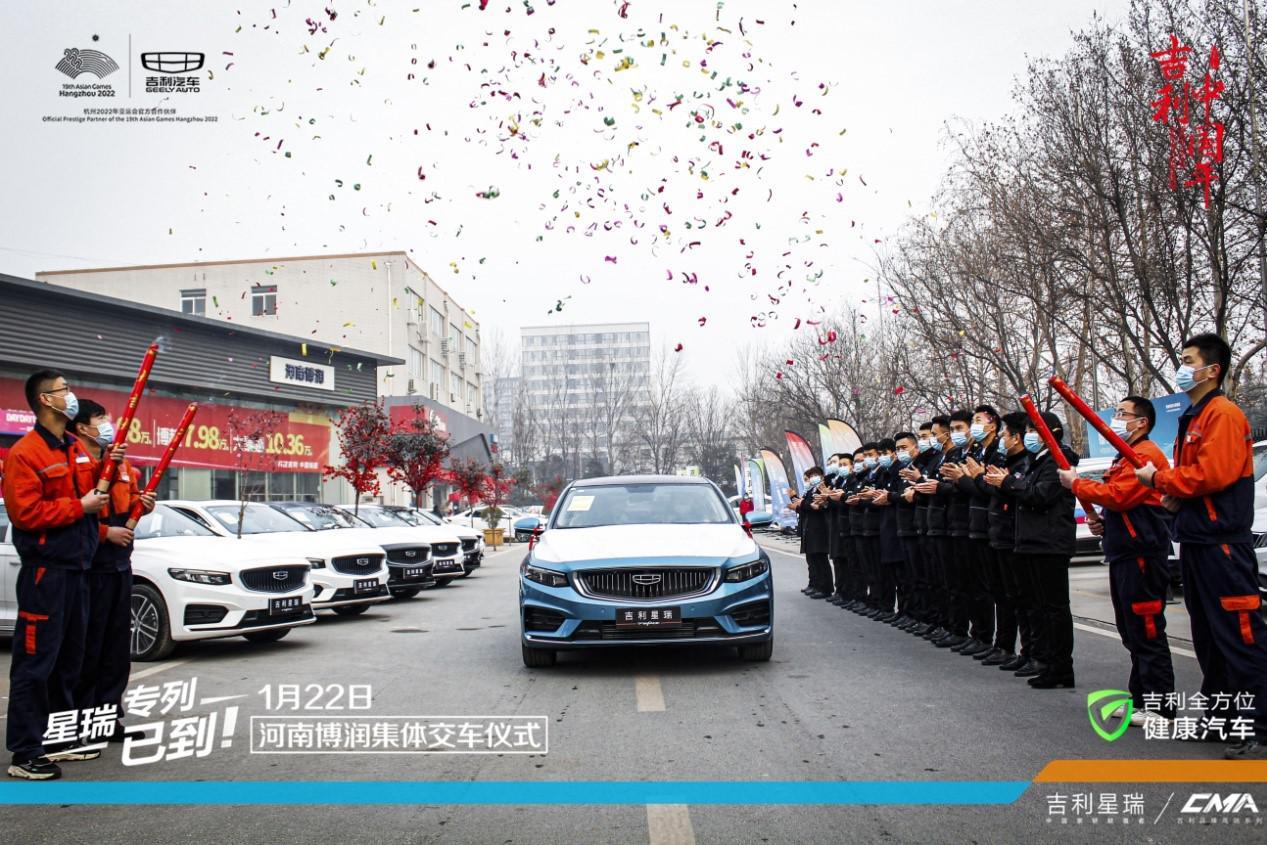 """吉利星瑞""""工厂直供""""专列已到,郑州4家店集体交车"""
