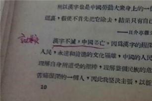 """为何鲁迅先生会说""""汉字不灭,中国必亡"""",你能明白他的苦心吗?"""