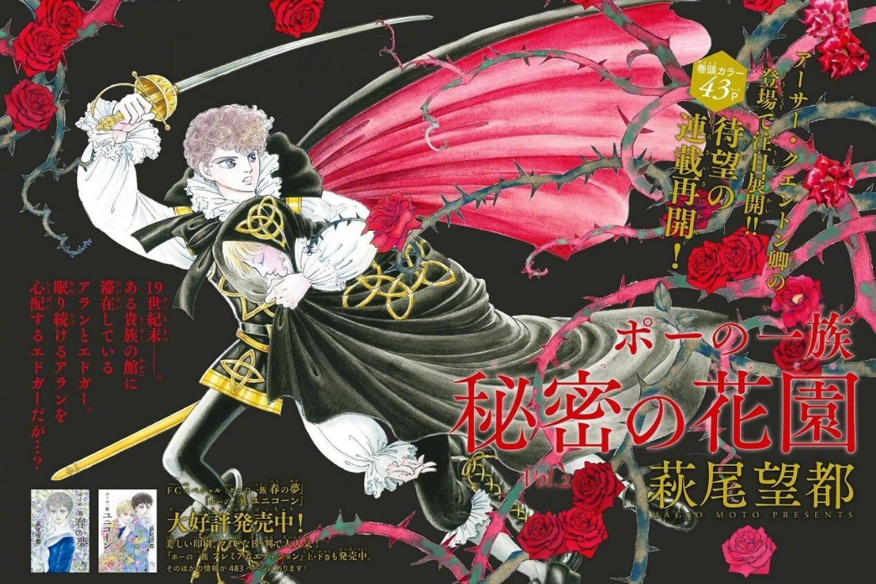 50年前的漫画还能再连载?日本第一部吸血鬼题材,曾舞台剧化